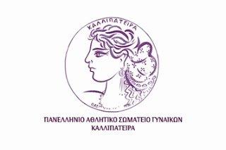 Atletisme en temps dels grecs (4): Ferenice de Rodas